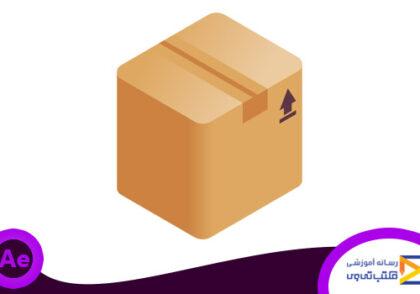 ساخت یک جعبه در افتر افکت