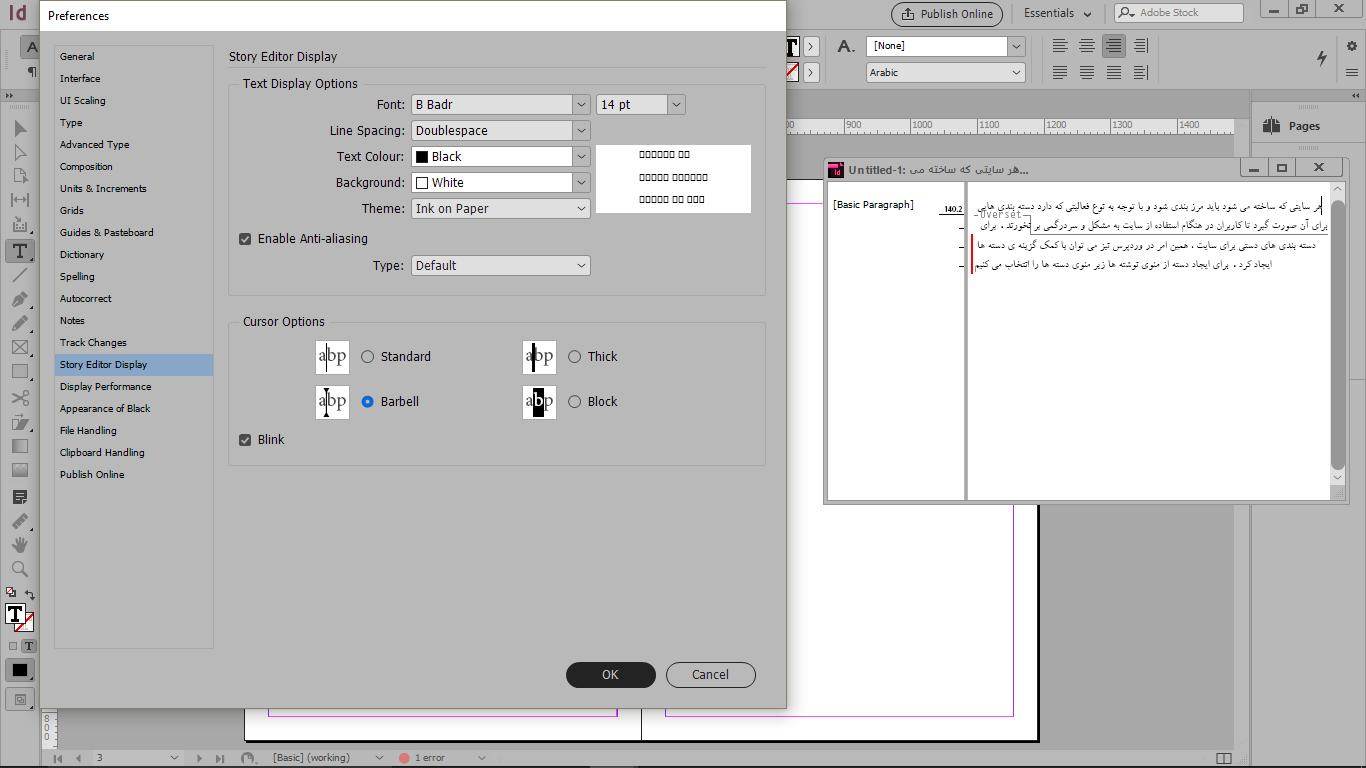 باز کردن کادر محاوره ای Preferences از منوی Edit و گزینه Story Editor Display برای استایل به متن در ایندیزاین