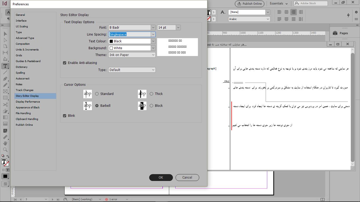 تنشیم فاصله ی بین خطوط با گزینه Single Space در ایندیزاین
