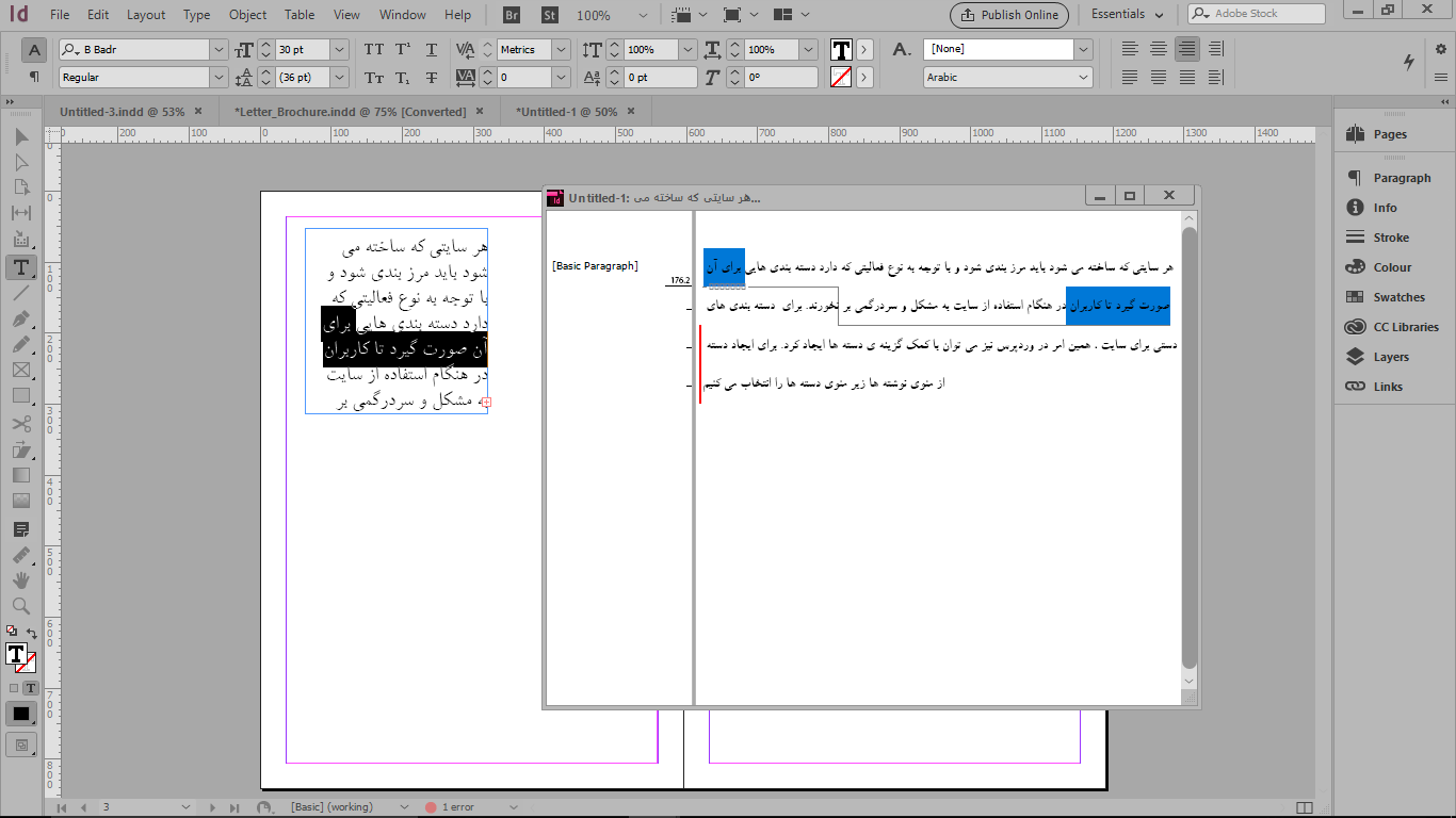 قسمت انتخاب شده در داخل کادر متنی درداخل Story Editor و هم در داخل صفحه در حالت انتخاب درامده در ایندیزاین
