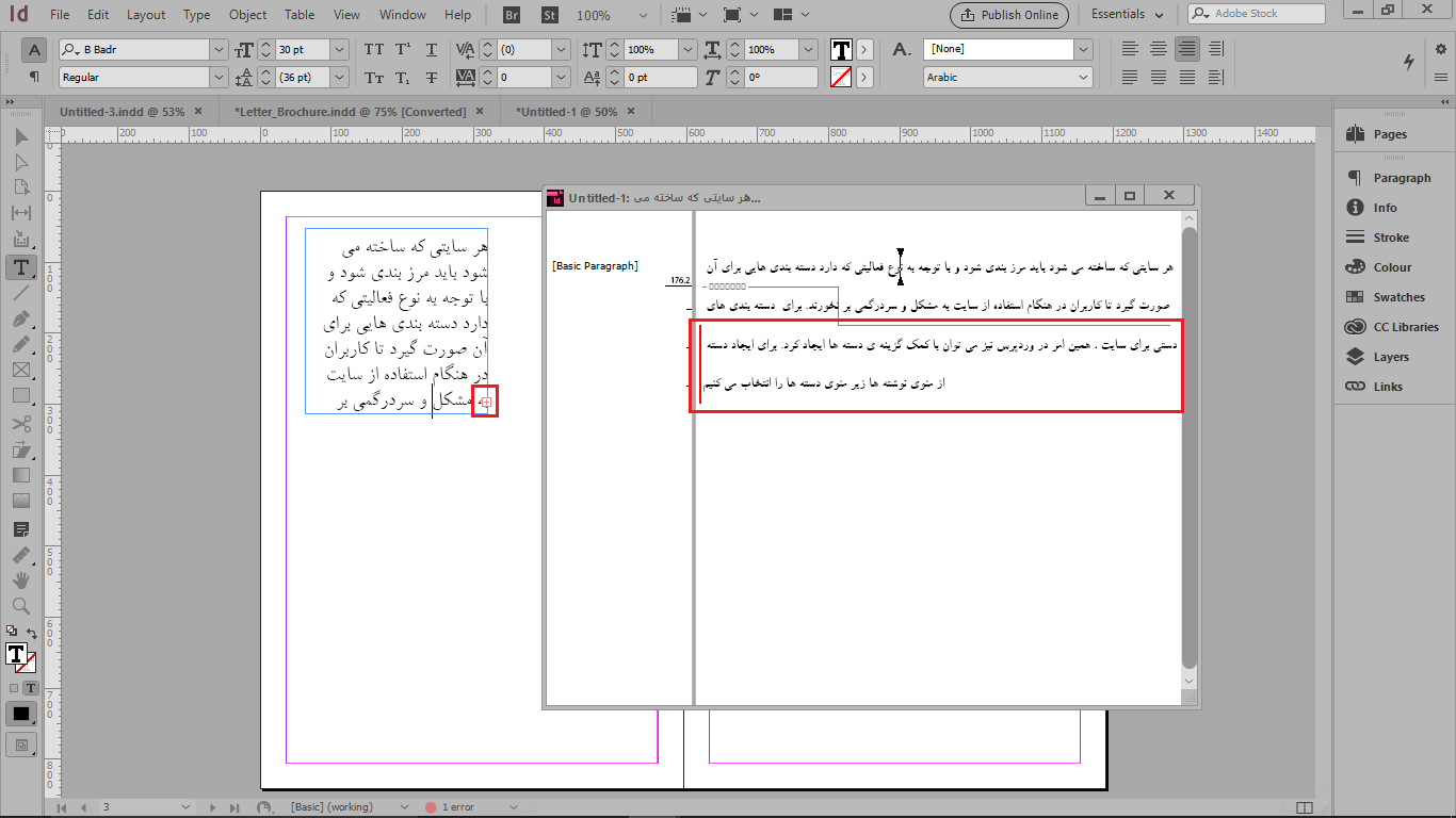 خط قرمز شدن قسمت سرریز شده متن از بقیه متن ها در کادرStory Editor در ایندیزاین