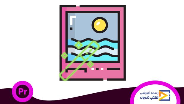 اعمال و تنظیمات Effect و Transitionsبر روی تصاویر در برنامه پریمیر