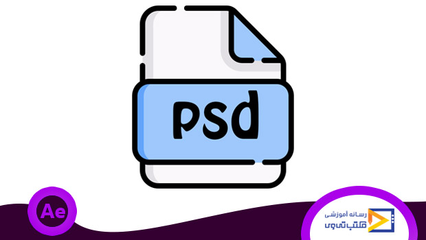 روش های وارد کردن فایلهای psd به افتر افکت