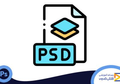 ذخیره لایهها در فرمت PSD