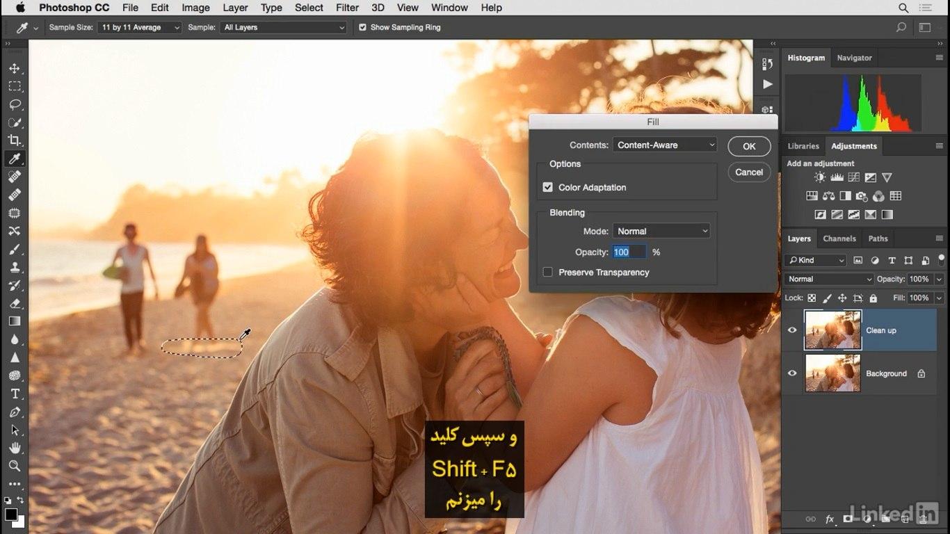 باز کردن کادر Content Aware Fill با کلید ترکیبی Shift+F5 در فتوشاپ در آموزش روتوش پرتره