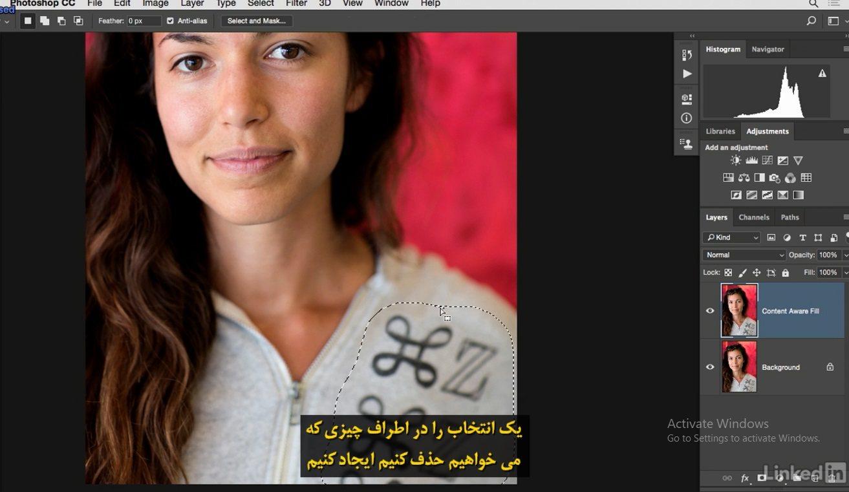 ایجاد انتخاب روی لوگو برای حذف آن در فتوشاپ در آموزش روتوش پرتره