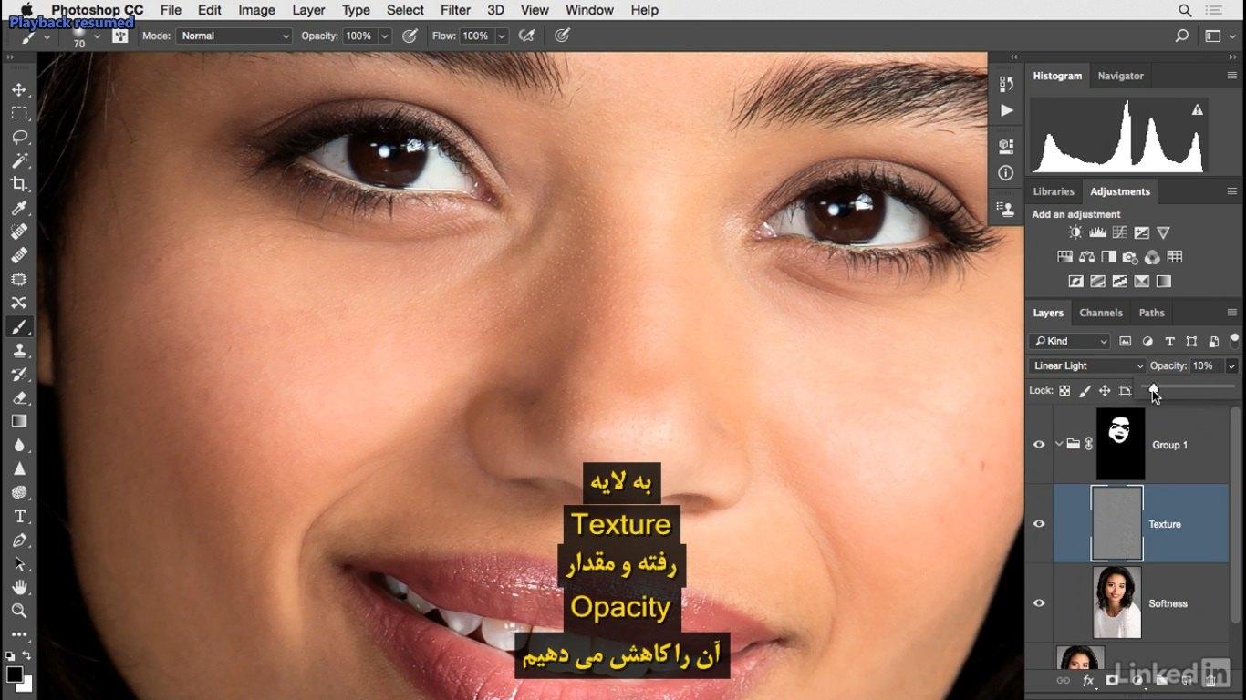 کاهش دادن مقدار Opacity لایه Texture در فتوشاپ از آموزش روتوش پرتره
