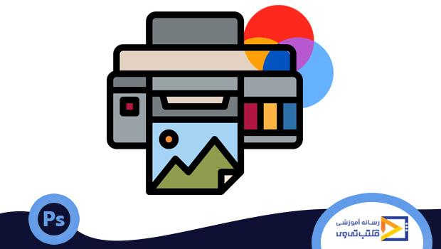 چاپ RGB