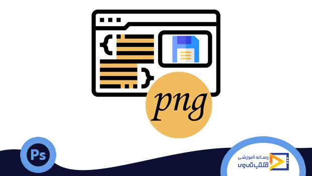 ذخیره تصویر با استفاده از دستور quick export as PNG
