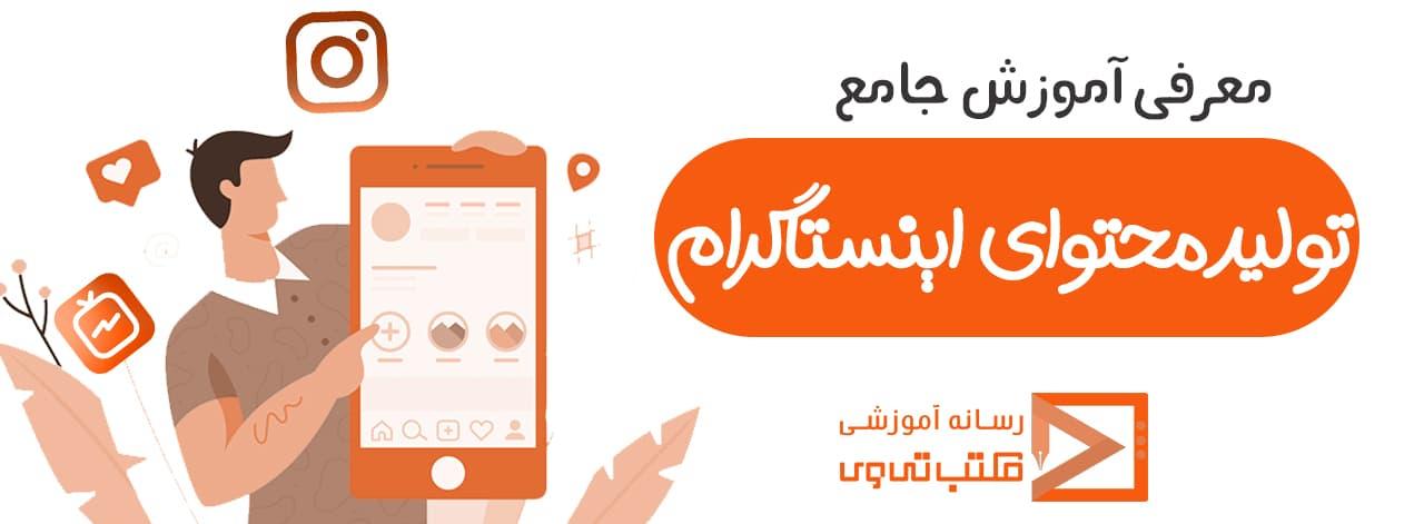 معرفی تولید محتوای اینستاگرام در صفحه آموزش تولید محتوای اینستاگرام