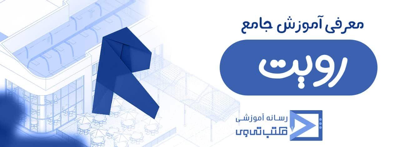 معرفی نرم افزار رویت در صفحه دوره آموزش رویت
