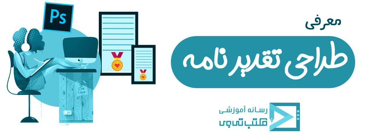 معرفی طراحی تقدیرنامه در صفحه دوره آموزش طراحی تقدیرنامه