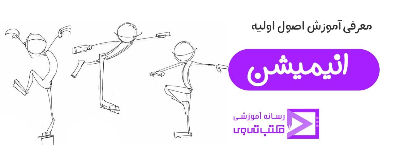 آموزش اصول اولیه انیمیشن 1