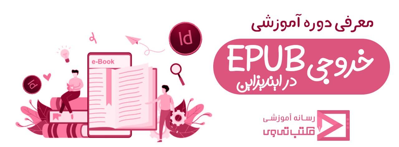 معرفی دوره آموزش خروجی epub در ایندیزاین