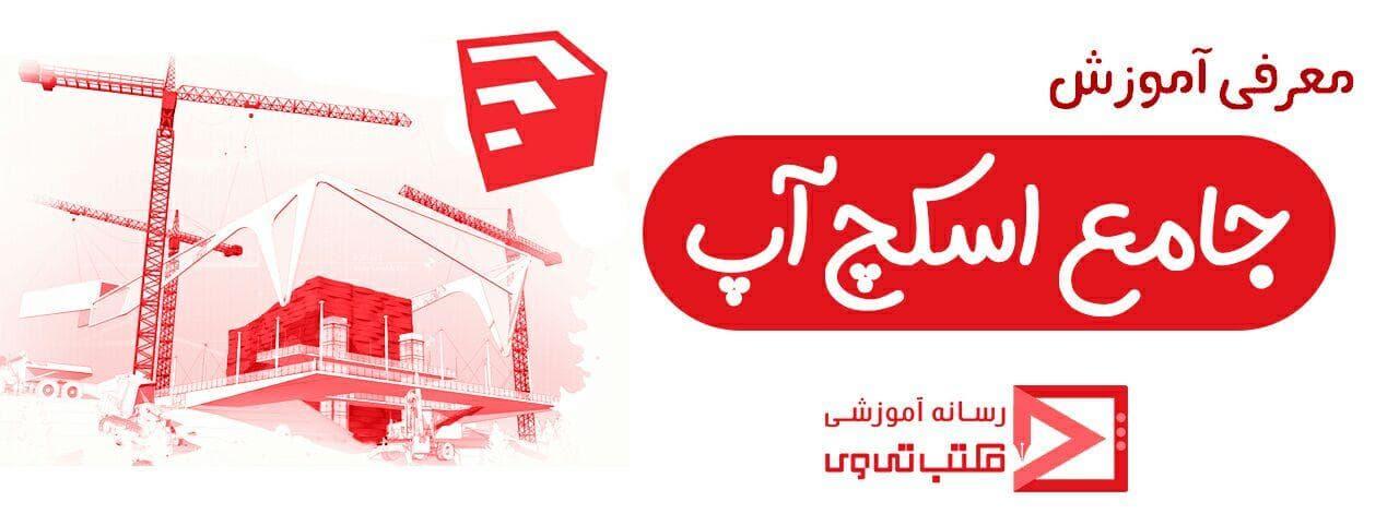 معرفی نرم افزار اسکچ آپ در صفحه دوره آموزش اسکچ آپ