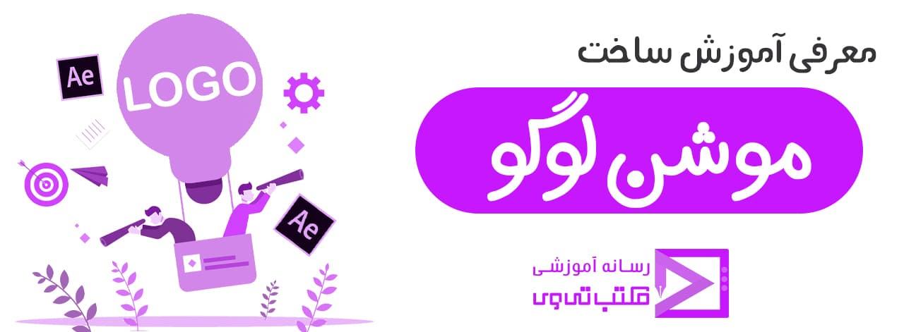 معرفی موشن لوگو در صفحه دوره آموزش ساخت موشن لوگو