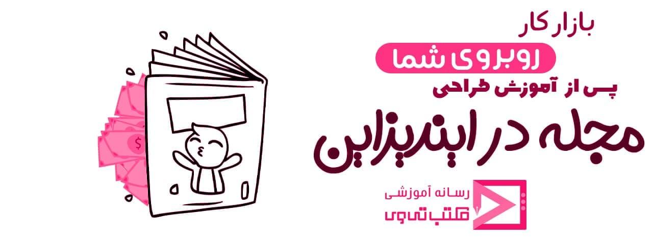بازار کار طراحی مجله