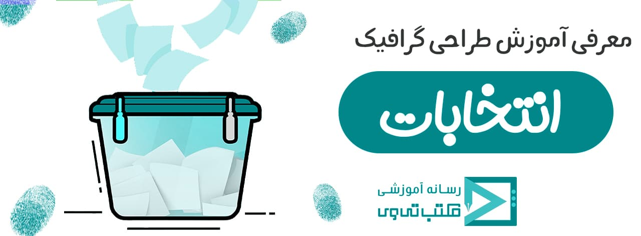 معرفی طراحی گرافیک انتخابات