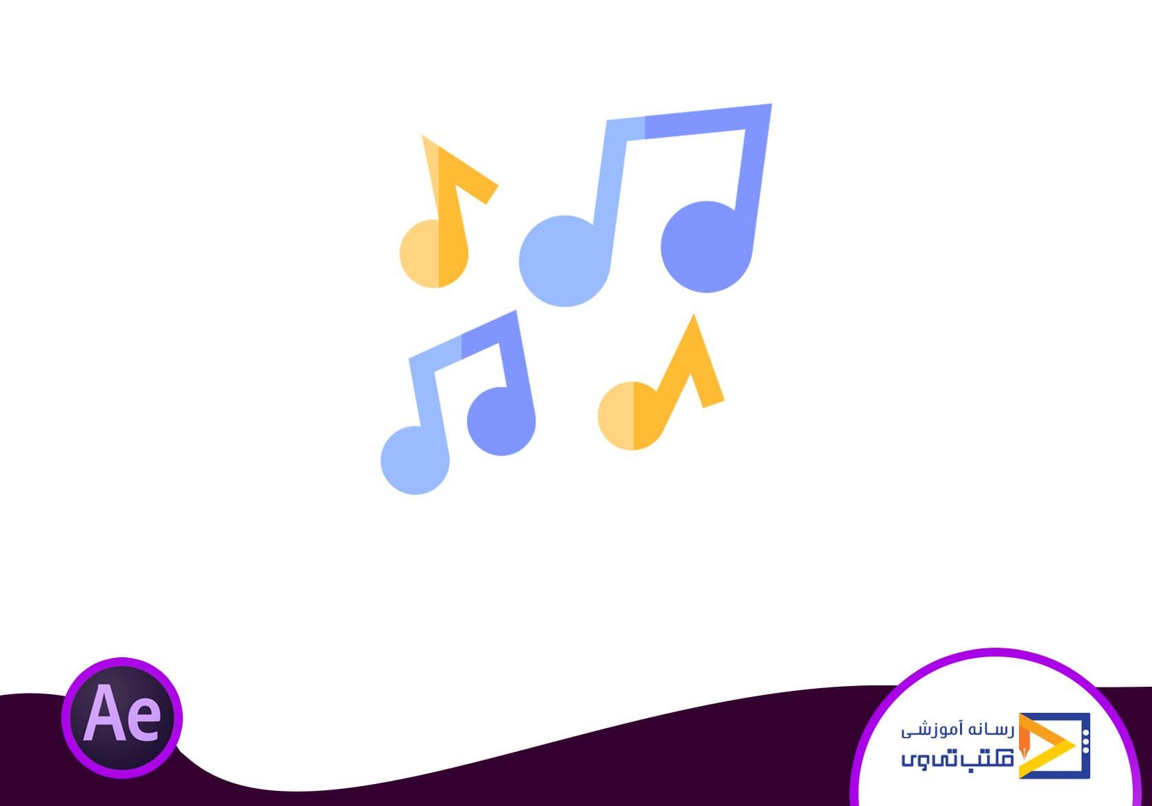 مقاله دانلود موزیک برای موشن گرافیک