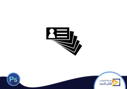 ابعاد کارت ویزیت در فتوشاپ
