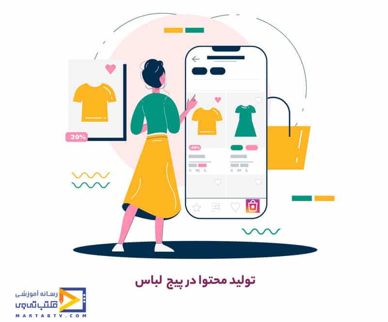 تولید محتوا برای پیج لباس