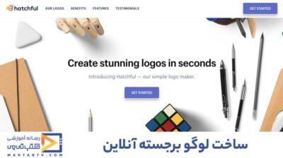 ساخت لوگو برجسته آنلاین