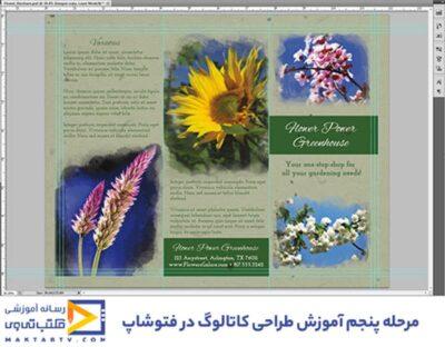 آموزش کامل طراحی کاتالوگ با فتوشاپ pdf