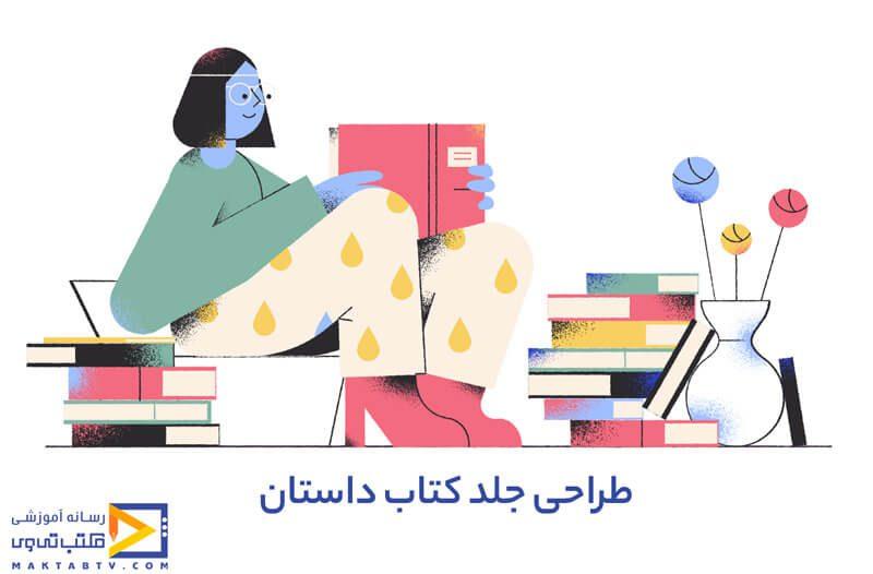 طراحی جلد کتاب داستان