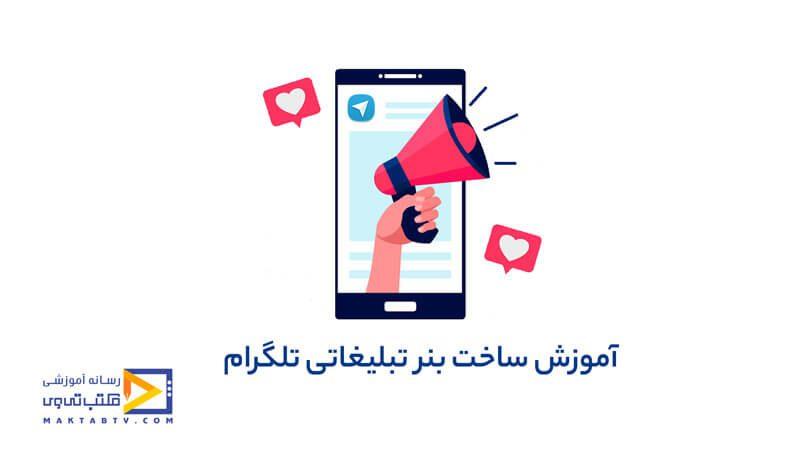 آموزش ساخت بنر تبلیغاتی تلگرام
