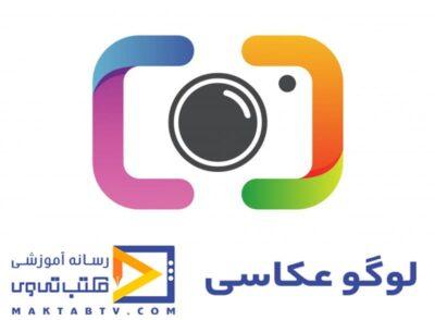 آموزش طراحی لوگو برای عکاسی