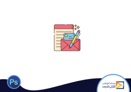 آموزش طراحی پاکت اداری