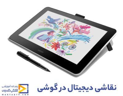 مقاله آموزش نقاشی دیجیتال در گوشی