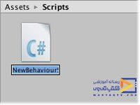 اسکریپت نویسی در یونیتی _ساخت اسکریپت جدید
