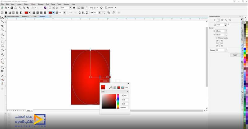 رنگآمیزی تراکت در طراحی تراکت با کورل