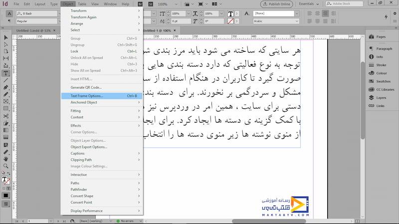 به منوی Object رفته و گزینه Text frame Option را انتخاب میکنیم