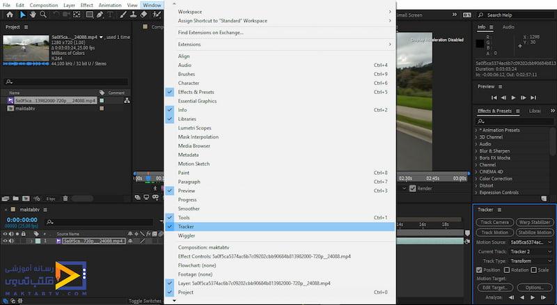 فعالسازی tracker از طریق منوی window