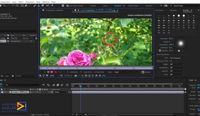 جایگزین کردن الگوی انتخاب شده در تصویر با استفاده از ابزار استامپ در افترافکت