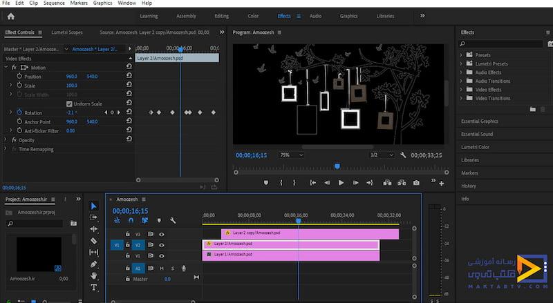 ایجاد انیمیشن برای فایل ها در برنامه پریمیر