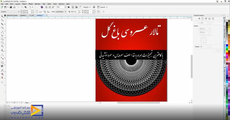 ایجاد اشکال گرافیکی در طراحی تراکت با کورل