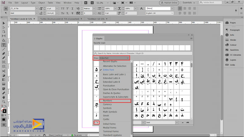 در گزینهEntire Font تمامی Symbol های موجود برای فونت کاراکتر شما نمایش داده میشود