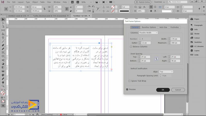 در قسمتInset Spacing میتوانیم فاصله نوشتههای درون کادر را از بالا،پایین،چپ وراست کادر متنی تنظیم کنیم