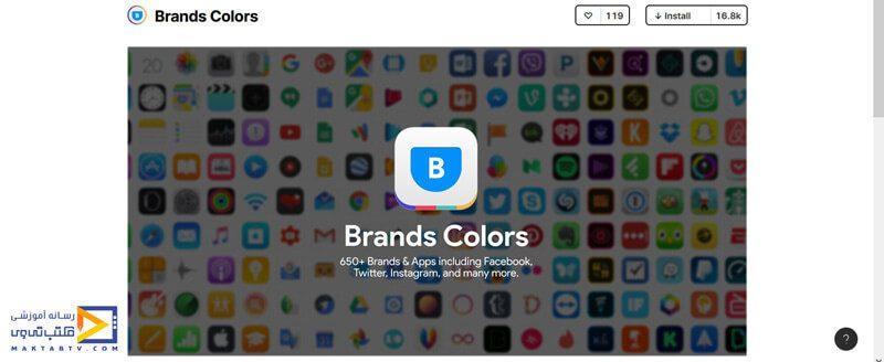 پلاگین Brand Colors