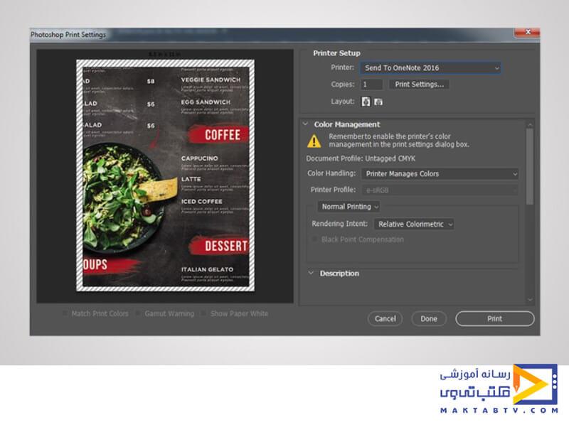اکسپورت کردن فایل برای چاپ تراکت رستوران