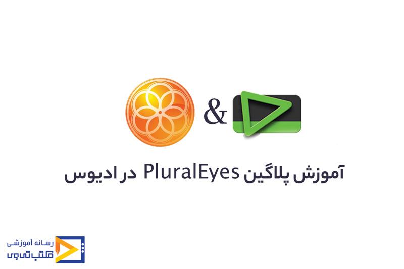 آموزش پلاگین pluraleyes برای ادیوس
