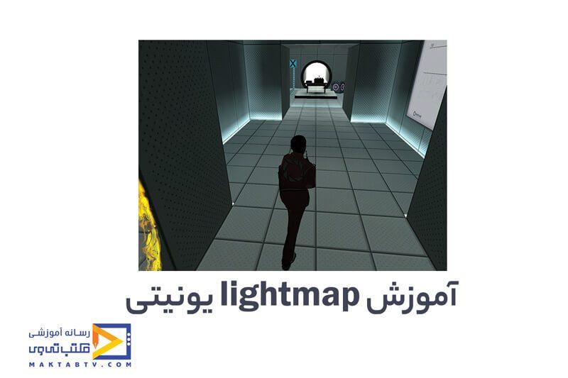 آموزش lightmap یونیتی