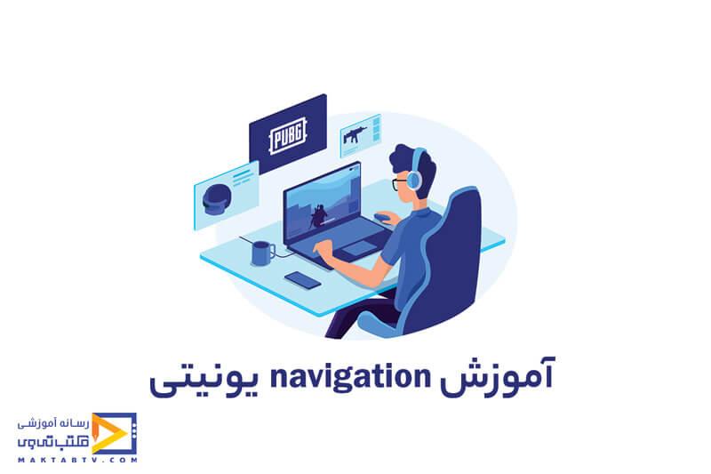 آموزش navigation یونیتی